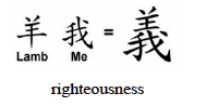 Chinese Character for Righteousness.png