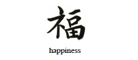 Chinese Charracter for  Happiness.png